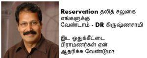 dr krishnaswamy