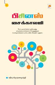 Business Sathish Krishnamoorthy