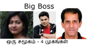 Big Boss 4 faces